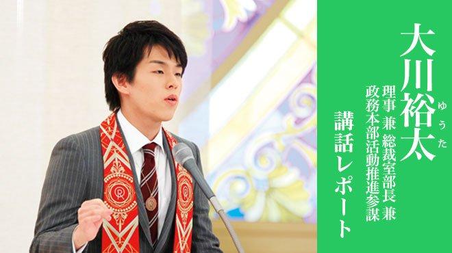 組織のモチベーションを高めるヒントとは? - 大川裕太理事 講話「情熱と智慧で 未来を切り拓こう」