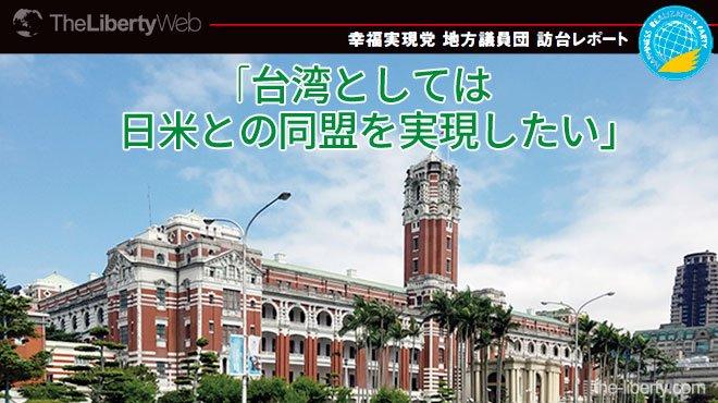 「台湾としては日米との同盟を実現したい」 - 幸福実現党 地方議員団 訪台レポート