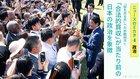 「桜を見る会」への非難相次ぐ 「合法的買収」が当たり前の日本の政治を象徴 - ニュースのミカタ 4