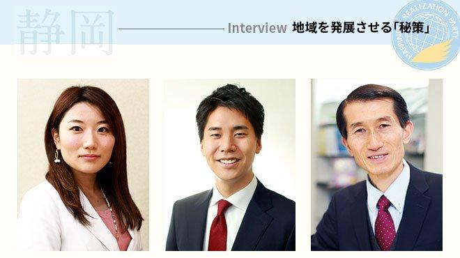 Interview 地域を発展させる「秘策」 - 幸福実現党 静岡県