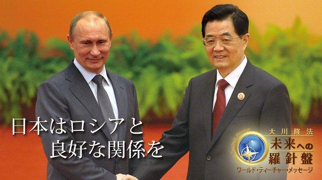 日本はロシアと良好な関係を