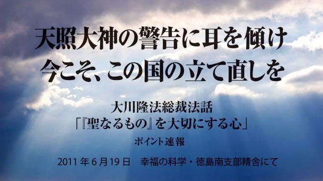 大川隆法総裁法話「『聖なるもの』を大切にする心」ポイント速報