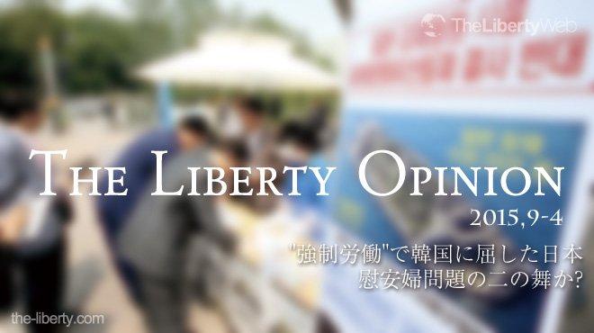 """""""強制労働""""で韓国に屈した日本 - 慰安婦問題の二の舞か? - The Liberty Opinion 4"""