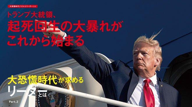 大恐慌時代が求めるリーダーとは Part 2 - トランプ大統領、起死回生の大暴れがこれから始まる