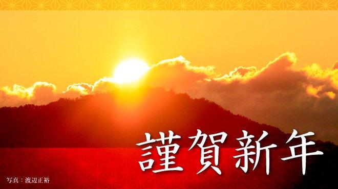 新年ご挨拶 「ザ・リバティ」編集長 綾織次郎 2013年からが激動の本番
