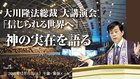 大川隆法総裁 大講演会「信じられる世界へ」 神の実在を語る