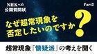 NHKへの公開質問状 なぜ超常現象を否定したいのですか? Part2