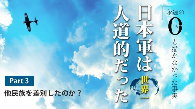 他民族を差別したのか? - 日本軍は世界一人道的だった - 「永遠の0」も描かなかった真実 Part3