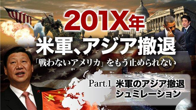 米軍のアジア撤退シミュレーション - 201x年 米軍、アジア撤退 「戦わないアメリカ」をもう止められない Part1