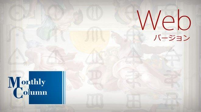 「世界宗教」としての日本神道(Webバージョン) - 編集長コラム