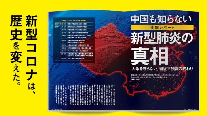 中国も知らない新型肺炎の真相 「ザ・リバティ」4月号発売
