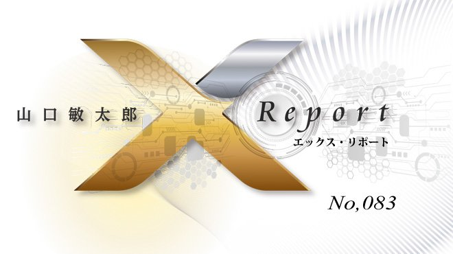 山口敏太郎のX Report 【第83回】