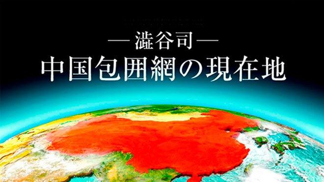 """「習近平の""""夢""""は叶わない」ことを示す歴史法則【澁谷司──中国包囲網の現在地】"""