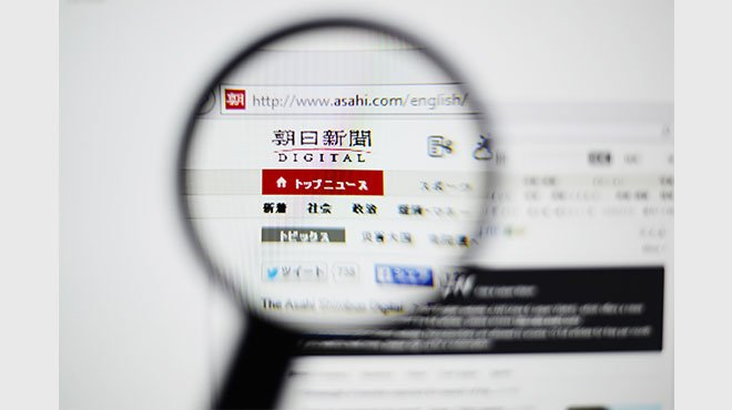 朝日新聞が外務省へ「慰安婦問題」で申し入れ マスメディアの責任を問う