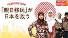 「親日移民」が日本を救う - 幸福実現党の設計図2025