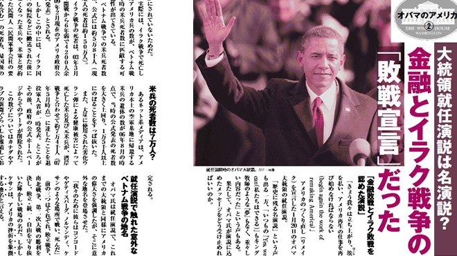 大統領就任演説は名演説?金融とイラク戦争の「敗戦宣言」だった