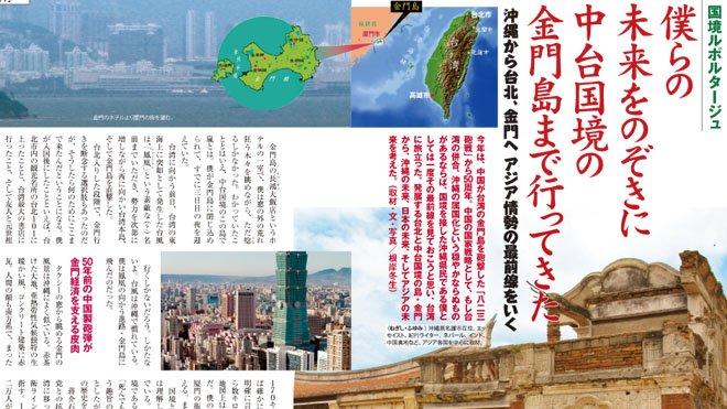 僕らの未来をのぞきに中台国境の金門島まで行ってきた