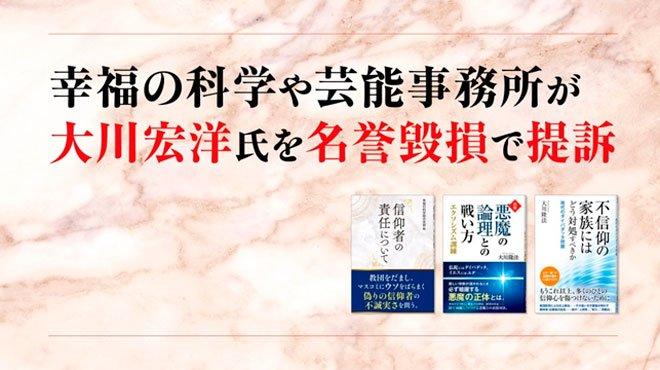 幸福の科学や芸能事務所が大川宏洋氏を名誉毀損で提訴