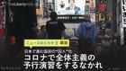 """日本で進む国民の""""囚人""""化 コロナで全体主義の予行演習をするなかれ - ニュースのミカタ 2"""