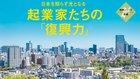 日本を照らす光となる 起業家たちの「復興力」 - 地域シリーズ 宮城