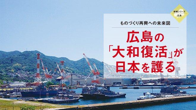 広島の「大和復活」が日本を護る - 地域シリーズ 広島
