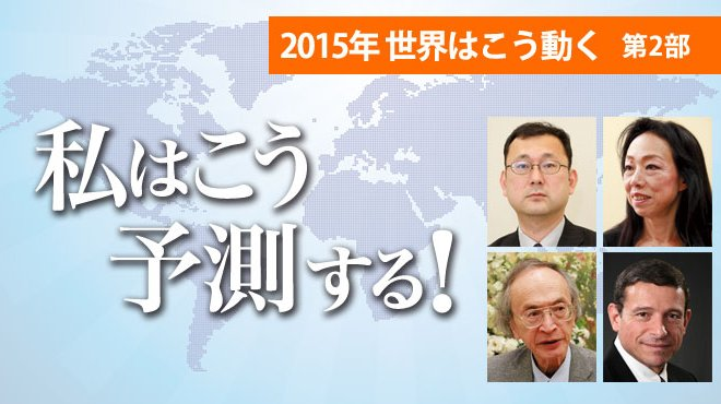 2015年 世界はこう動く 第2部 - 私はこう予測する! - アメリカ、中国、韓国、北朝鮮の行方