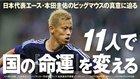 ワールドカップ 日本代表エース・本田圭佑のビッグマウスの真意に迫る 「11人で『国の命運』を変える」
