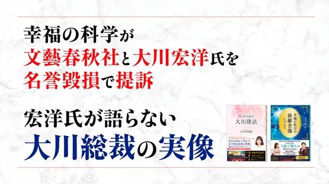 幸福の科学が文藝春秋社と大川宏洋氏を名誉毀損で提訴 宏洋氏が語らない大川総裁の実像