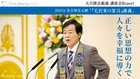 正しい思想の力で人々を幸福に導く - 大川隆法総裁 講演会Report 「『毛沢東の霊言』講義」