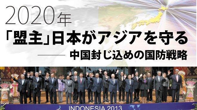 2020年「盟主」日本がアジアを守る──中国封じ込めの国防戦略