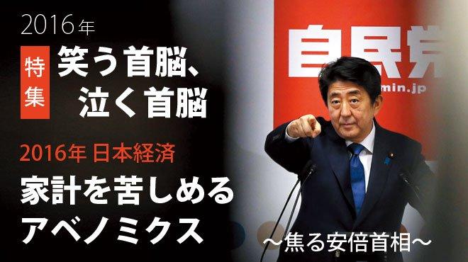 2016年 日本経済 - 家計を苦しめるアベノミクス ~焦る安倍首相~特集 2016年 笑う首脳、泣く首脳