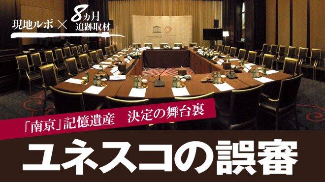 ユネスコの誤審 「南京」記憶遺産 決定の舞台裏 - 現地ルポ× 8カ月追跡取材