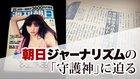 朝日ジャーナリズムの「守護神」に迫る