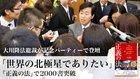 大川隆法総裁が記念パーティーで登壇 - 「世界の北極星でありたい」『正義の法』で2000書突破