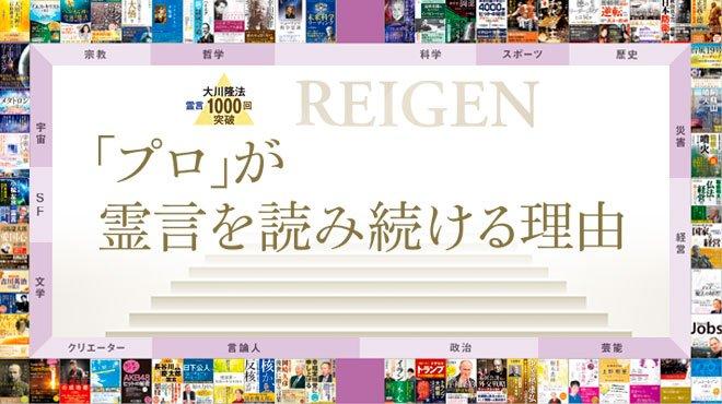 大川隆法 霊言1000回突破「プロ」が霊言を読み続ける理由
