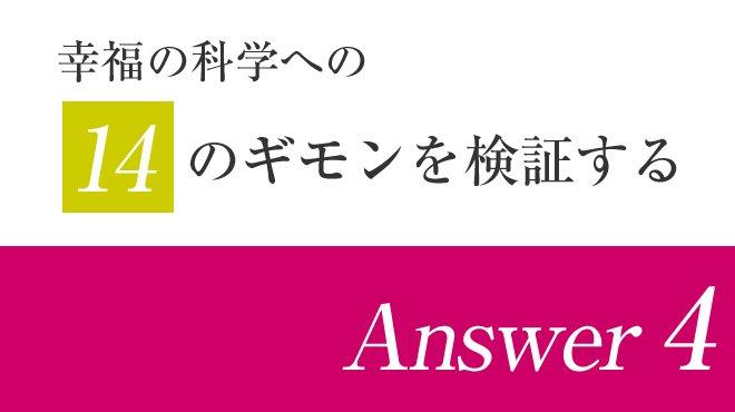 新宗教15の疑問 - Part2 幸福の科学への14のギモンを検証する Q&A4
