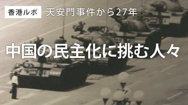 香港ルポ 天安門事件から27年 中国の民主化に挑む人々