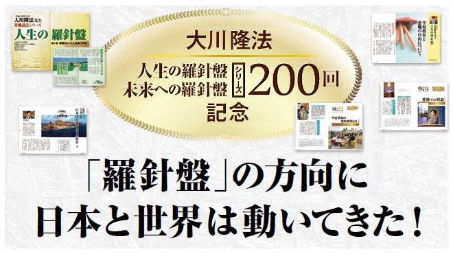 大川隆法 人生の羅針盤 未来への羅針盤 シリーズ200回記念 - 「羅針盤」の方向に日本と世界は動いてきた!