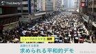 過激化する香港 求められる平和的デモ - ニュースのミカタ 2