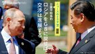 日露平和条約 ロシアをG8に戻せば交渉は進展する - ニュースのミカタ 2