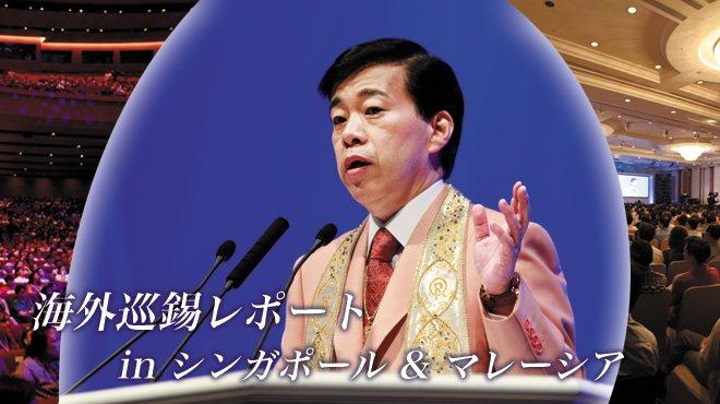大川隆法総裁 海外巡錫レポート in シンガポール&マレーシア