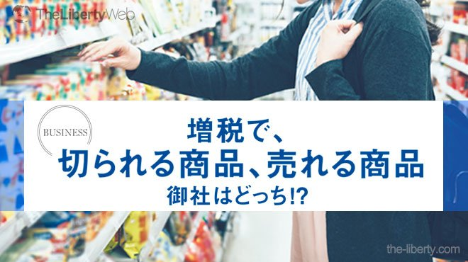 増税で、切られる商品、売れる商品 御社はどっち!?