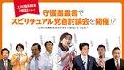 大川隆法総裁 政治家守護霊霊言シリーズを読み比べ