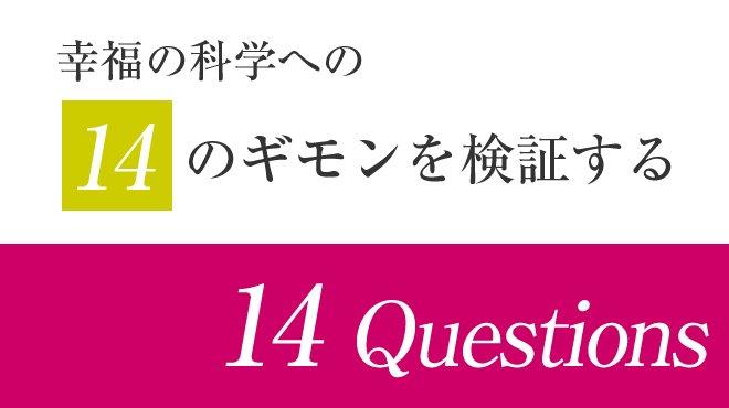 【無料記事】新宗教15の疑問 - Part2 幸福の科学への14のギモンを検証する