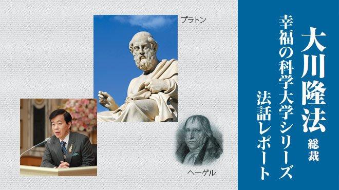 法哲学の奥には神の心、仏の心がある - 「法哲学入門」 - 大川隆法総裁 幸福の科学大学シリーズ 法話レポート