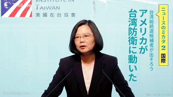 台湾総統選候補者が出そろう アメリカが台湾防衛に動いた - ニュースのミカタ 2