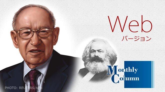 2020年、「反マルクス革命」はこう起こる(Webバージョン) - 編集長コラム