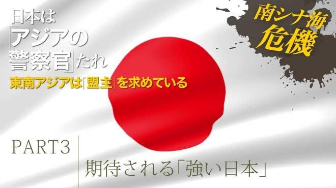期待される「強い日本」 - 日本はアジアの警察官たれ 東南アジアは「盟主」を求めている Part3