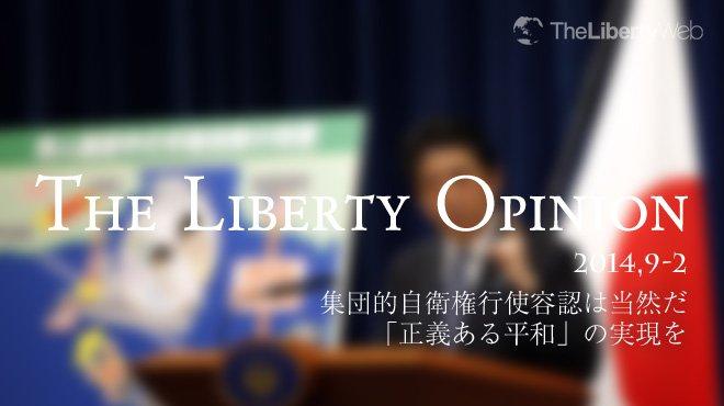 集団的自衛権行使容認は当然だ「正義ある平和」の実現を - The Liberty Opinion 2