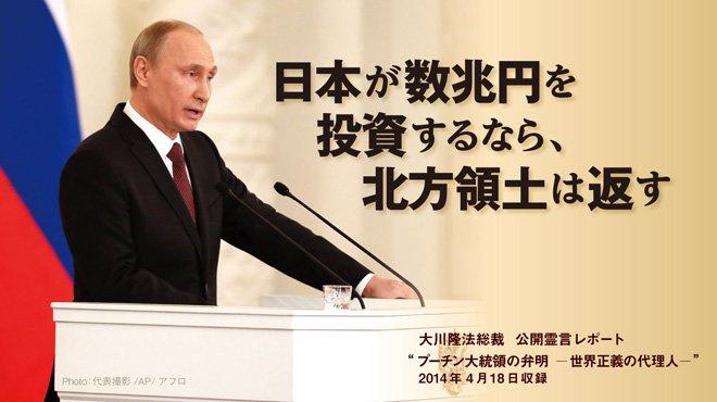「独裁者」と批判される ロシア・プーチン大統領が語る大戦略